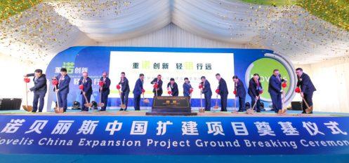 Novelis Breaks Ground On US$180-Million Expansion At Automotive Aluminium Plant In Changzhou