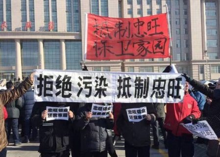 Proposed Construction of Zhongwang Plant in China Spurs Mass Protests