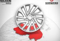 Maxion And Dongfeng Motor Parts Break Ground At New Aluminium Wheels Plant