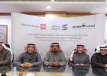 Saudi's Ma'aden Inks Agreement to Supply Aluminium Parts with Domestic Automaker